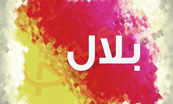 صورة معنى اسم بلال , اعرف اكثر عن معنى بلال 4921 1