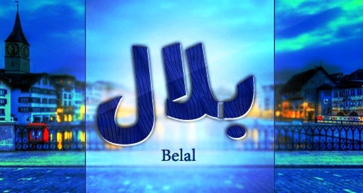 صورة معنى اسم بلال , اعرف اكثر عن معنى بلال
