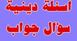 صور اسئلة دينية واجابتها , اختبر معلوماتك الاسلاميه