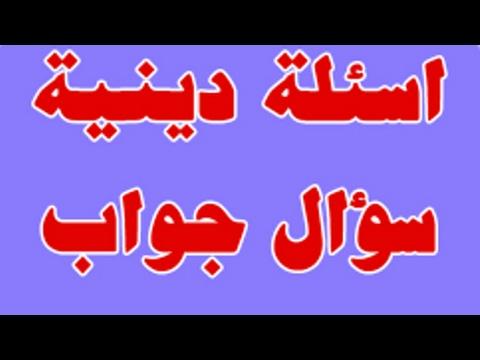 صورة اسئلة دينية واجابتها , اختبر معلوماتك الاسلاميه