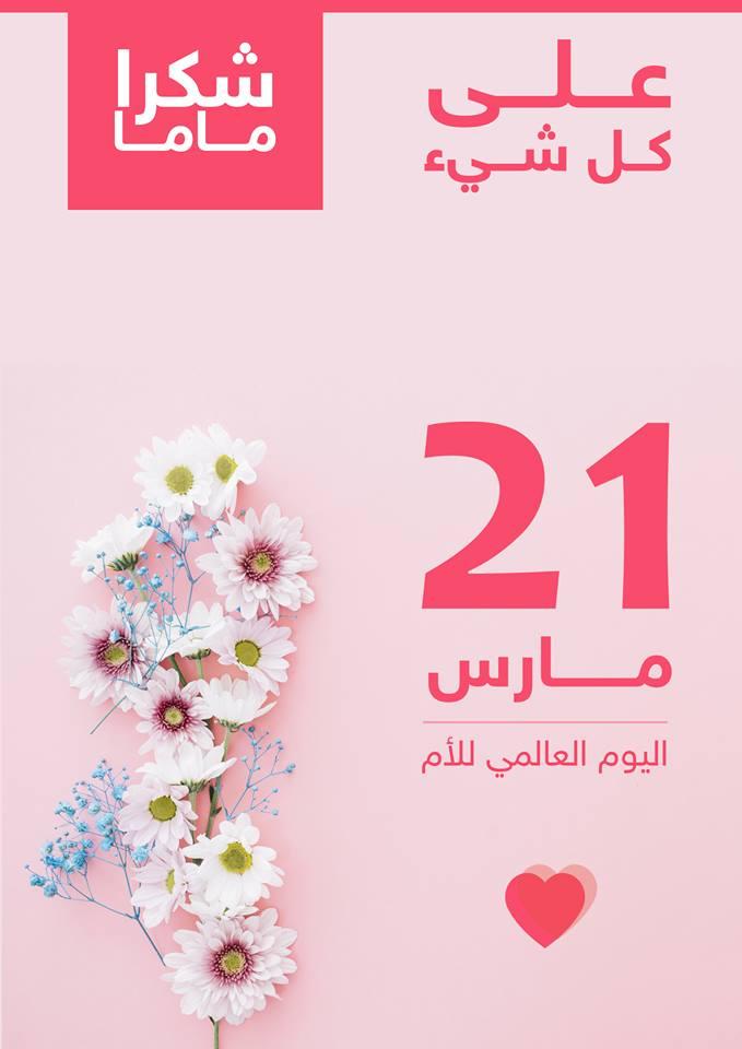 صور متى عيد الام , موعد الاحتفال بعيد الام