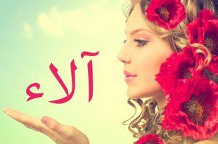 صورة صور اسم الاء , خلفيات لاسم الاء
