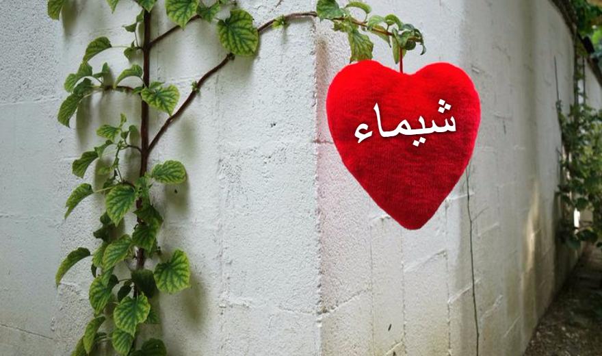 صورة صور اسم شيماء , كروت باسم شيماء