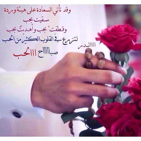 صورة مسجات صباح الخير حبيبي , رسايل صباحيه كلها حب