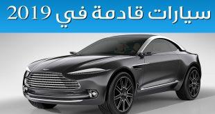 صورة السيارات الجديدة , عربيات 2019 احدث موديل