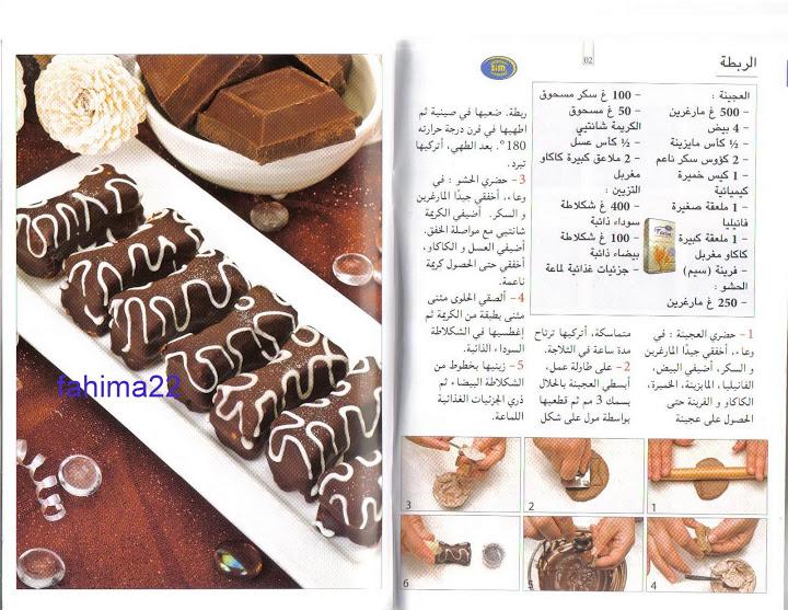 صورة حلويات بالصور والمقادير سهله , اشهى وصفات الحلى مصوره