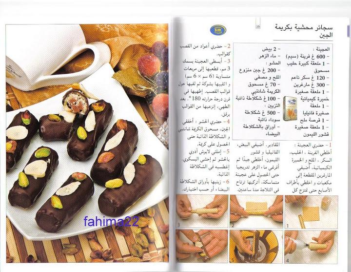 حلويات بالصور    حلويات بالصور حلويات بالصور