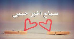 صورة صباح الحب حبيبي , احلى صباح بلون الرومانسيه
