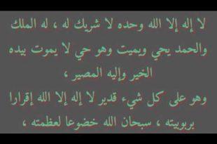 صورة دعاء المغفرة , اذكار للاستغفار والتوبه من الذنوب