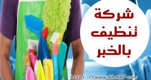 صورة شركة تنظيف بالخبر , وكالات متخصصه فى نظافة المنازل بالخبر