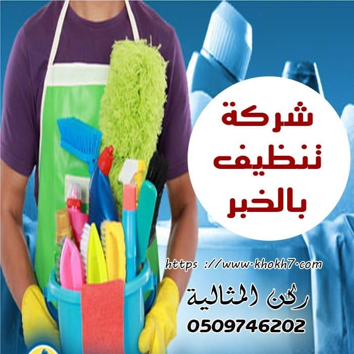 صور شركة تنظيف بالخبر , وكالات متخصصه فى نظافة المنازل بالخبر