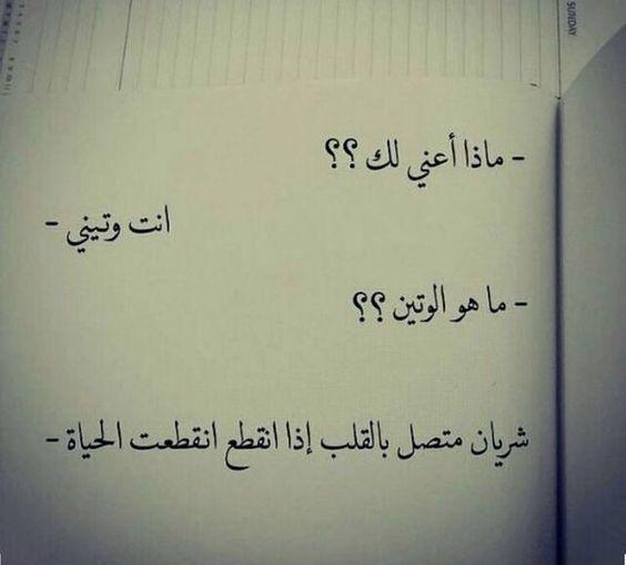 كلمات جميلة عن الحب إقرأ