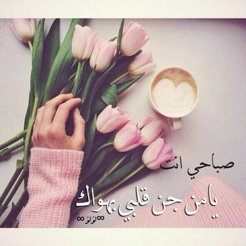 صورة عبارات صباحية للحبيب , كلمات رومانسيه على الصبح