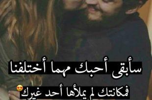 صور كلام حب ورومانسية , رومنسيات الحب والغرام باقوى الكلمات