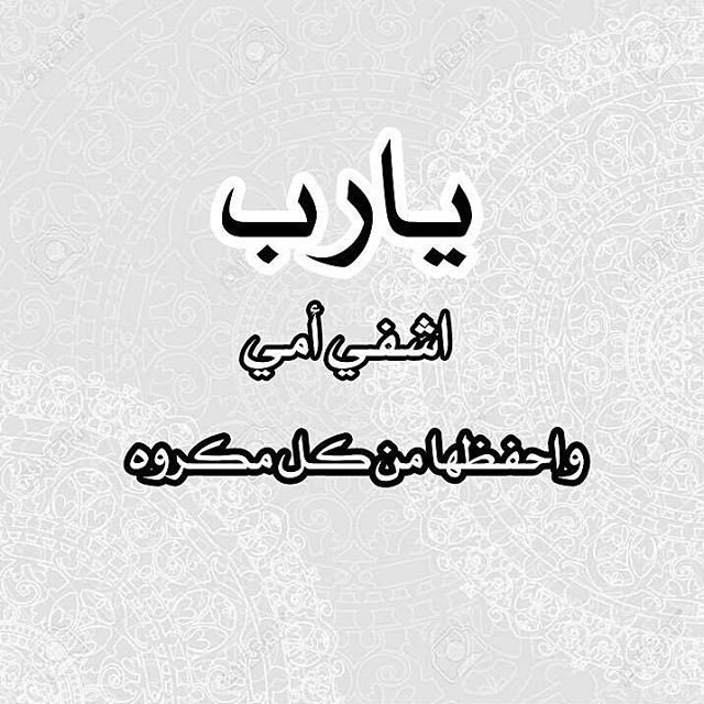 صورة دعاء لامي المريضه , اجمل اذكار لشفاء الوالدة