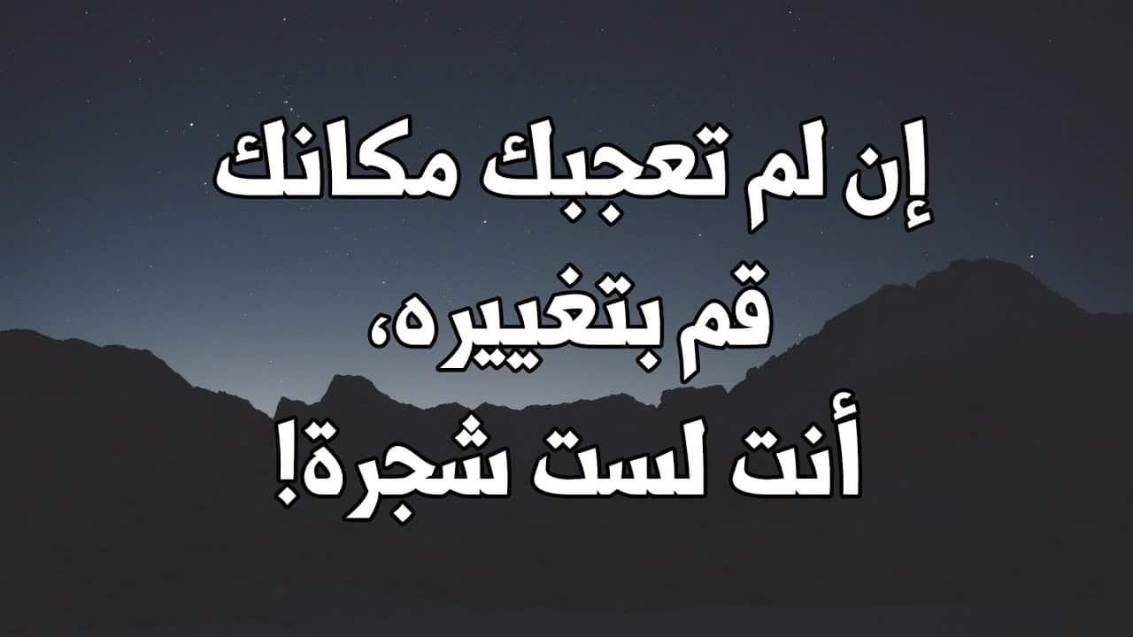 صورة عبارات عن الحياة والناس , جمل ملهاش مثيل لمن يريد فهم الحياه