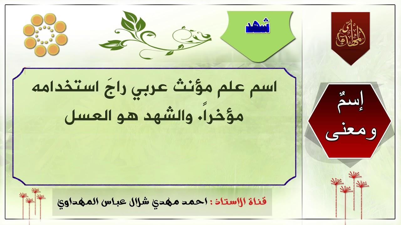 صورة ما معنى اسم شهد , واسم شهد اجمل الاسماء
