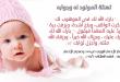 صورة تهنئة مولود , اجمل التهاني بالمولود