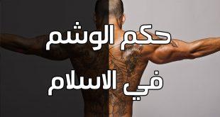 صورة حكم الوشم , اخلتف الفقهاء في حكم الوشم