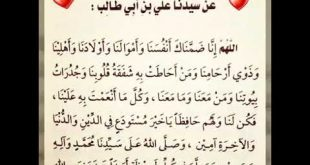 صورة دعاء التحصين، كيف يقوم المسلم بتحصين نفسه؟