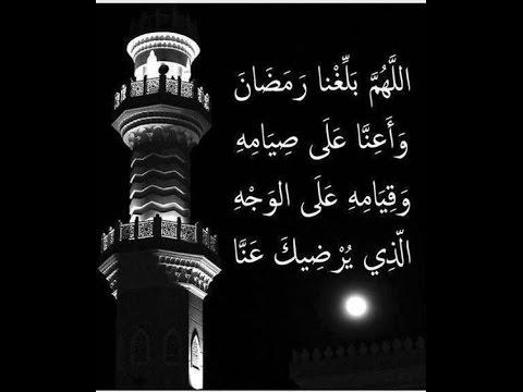 صورة ادعية رمضان مكتوبة، أكثر الأدعية المستخدمة في رمضان 1826 1