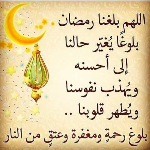 صورة ادعية رمضان مكتوبة، أكثر الأدعية المستخدمة في رمضان 1826 2