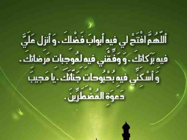 صورة ادعية رمضان مكتوبة، أكثر الأدعية المستخدمة في رمضان 1826