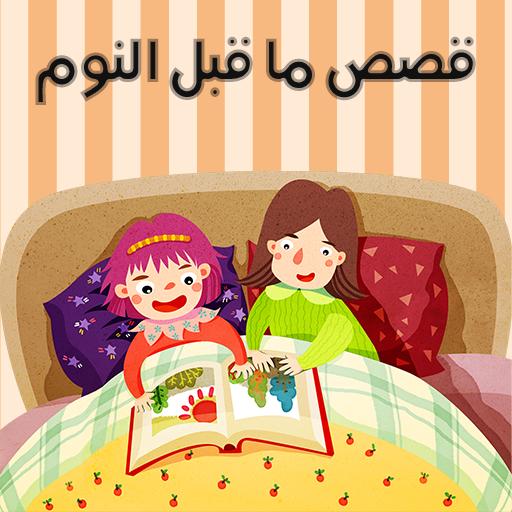صورة قصص اطفال قبل النوم، احكي لطفلك قصة ممتعة قبل النوم