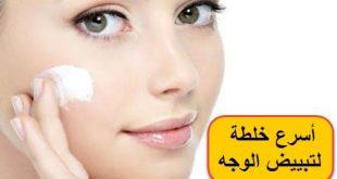 صورة خلطات تفتيح الوجه، كيف تحصلي على تبييض مثالي؟