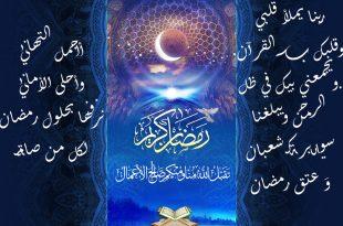 صورة رسائل رمضان للحبيب, أجمل عبارات للحبيب في رمضان