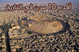 صورة اقدم مدينة في العالم, ماهي اقدم مدن العالم