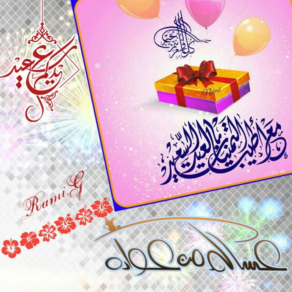 صورة صور عن لعيد,وما اجمل صور للعيد
