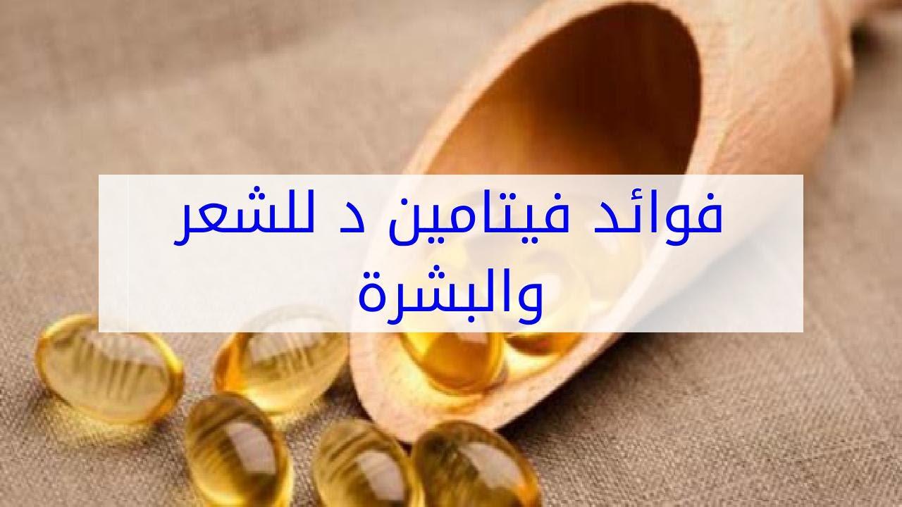 صورة فوائد فيتامين د ,فيتامين د وفوائده لجسم الانسان 2018 2