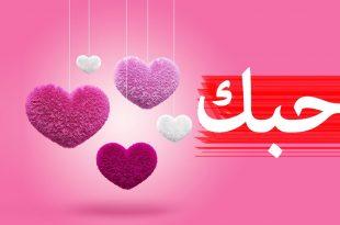 صورة كلام في الحب والغرام,واحلي الكلام عن الحب والغرام