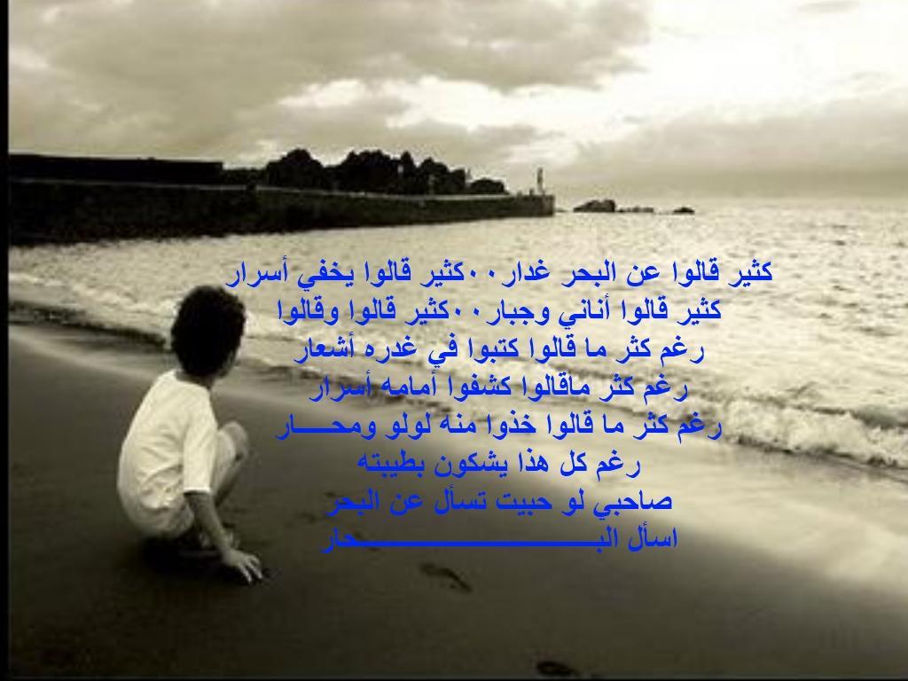 صورة شعر عن البحر,من اجمل الاشعار عن البحر