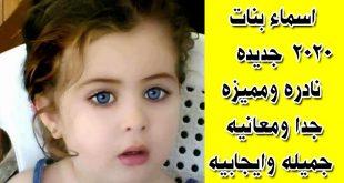 صورة اسماء بنات جميله, اسماء للمواليد البنات