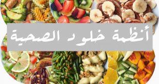 دايت صحي, نظام غذائي صحي