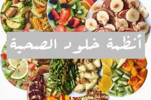 صورة دايت صحي, نظام غذائي صحي