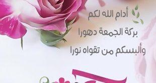صورة صباح الجمعه, اذكار يوم الجمعه