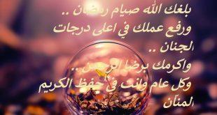 صورة رسائل رمضان 2019,وما اجمل رسائل رمضان