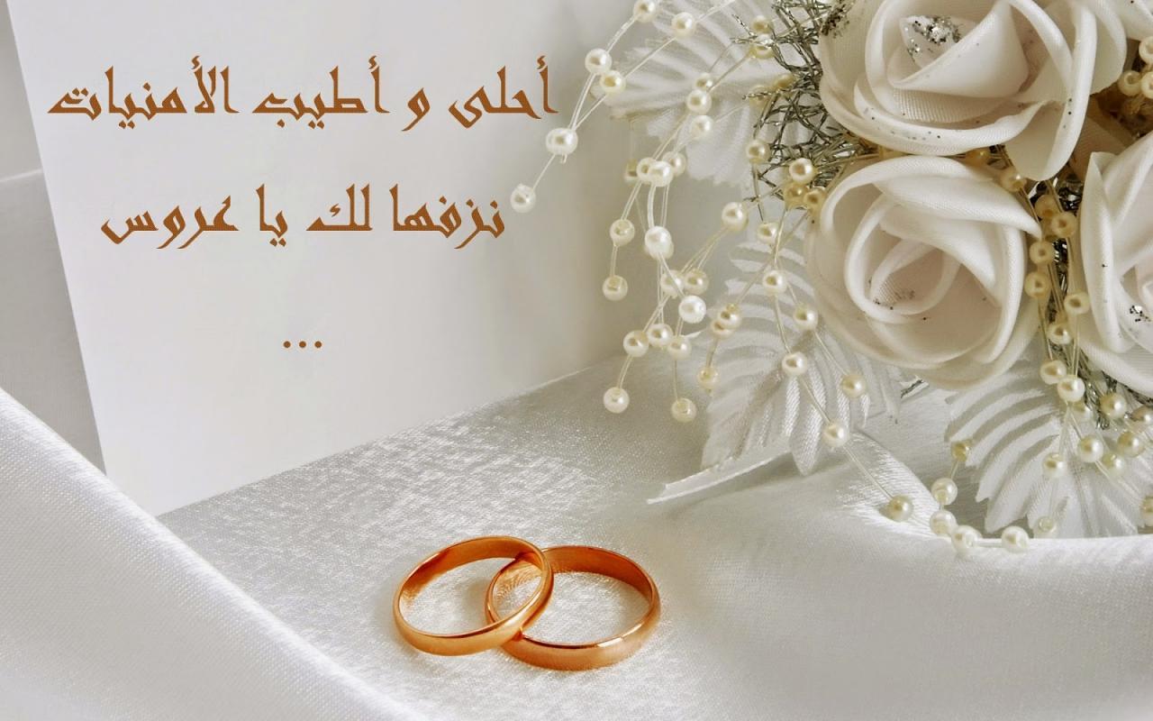 صورة كلام عن الزواج , اجمل كلام عن الزواج