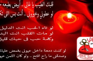 صورة رسائل حب وعشق , اجمل رسائل عن الحب والعشق