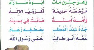 صورة كلمات وعبارات دينية رائعة من ايام الرسول , قصائد اسلامية مكتوبة
