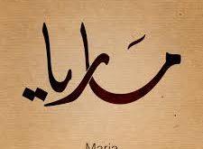 صورة يا دلع يا دلع دلعي نفسك قوي قوي يا ماريا, شو دلع اسم ماريا