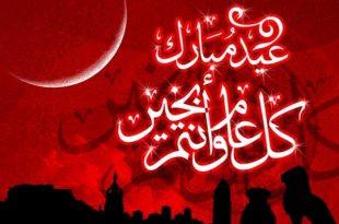 صورة اكيد فرحة العيد غير اي فرحة , اجمل الصور عيد الفطر المبارك