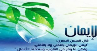 صورة ركن من اركان الاسلام تعرف عليه, بحث عن الايمان باليوم الاخر
