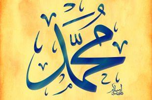 صورة احلى اسم في الوجود الله عليه, صور عليها اسم محمد