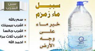 صورة اطهر ماء مبارك على وجه الارض , كيفية شرب ماء زمزم