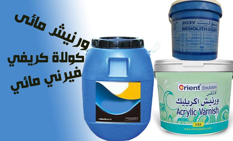 صورة كل ما تحتاجه عشان تدهن غرفتك, تخفيف دهان البلاستيك