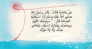 دعاء الصلاة،ادعيه يستجاب لها الله بسرعه